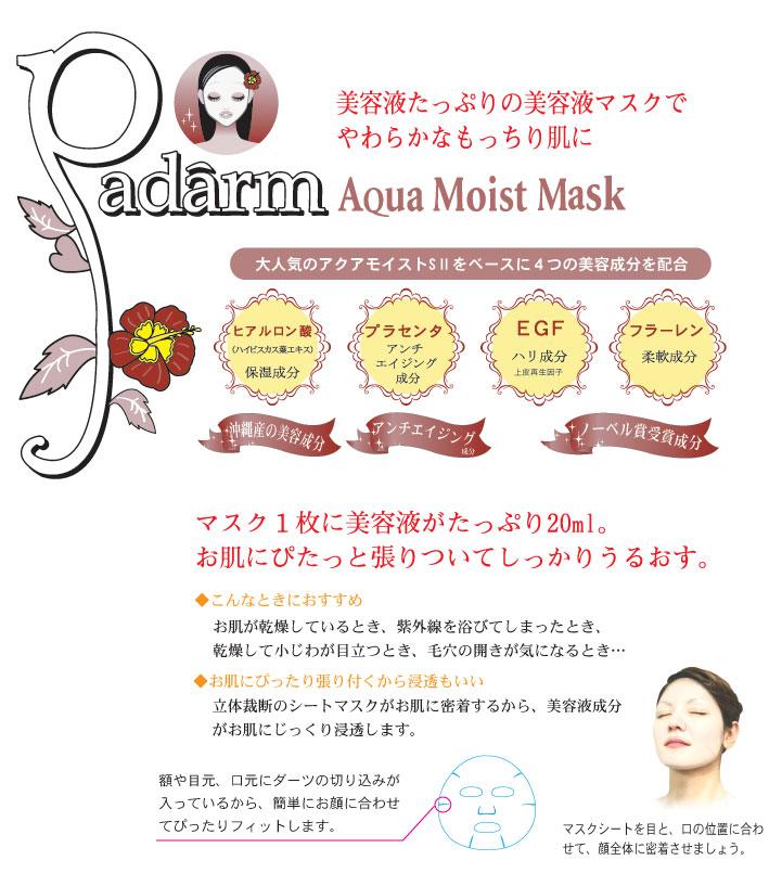 美容液たっぷりのマスクで、やわらかなもっちり肌に